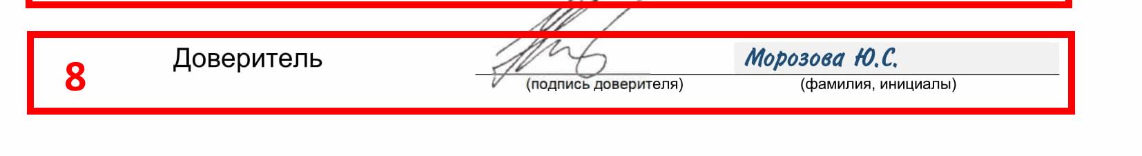 Подпись доверителя