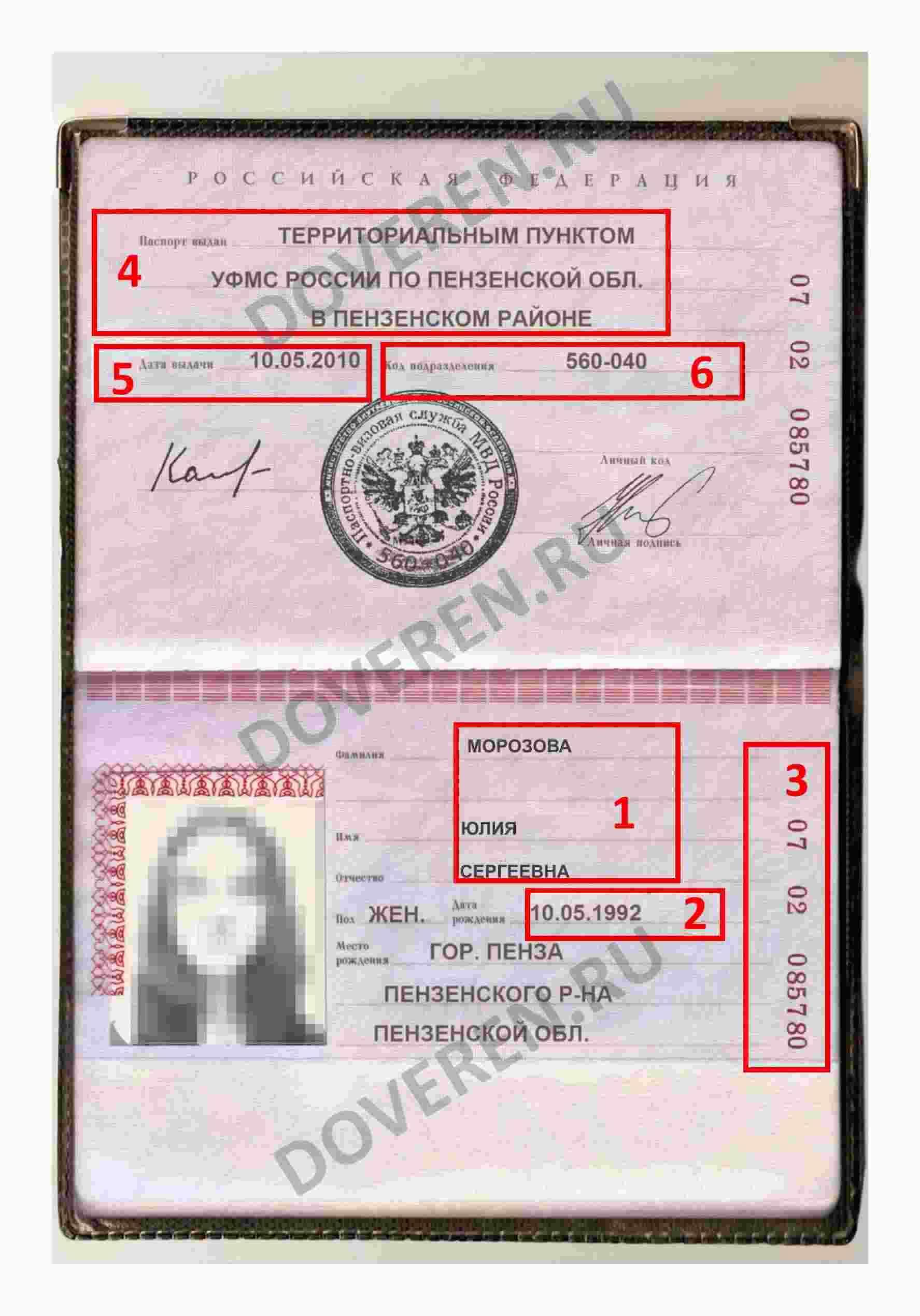 Паспорт доверителя